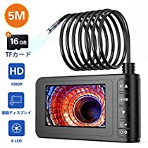 工業用内視鏡 SKYBASIC スコープカメラ スネークカメラ IP67防水8...