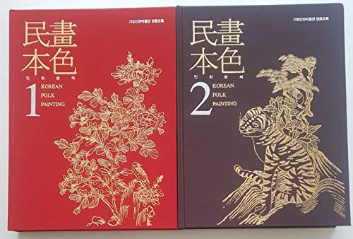 Korean Folk Painting - Korean Folk Painting 1, 2 (민화본색 1, 2)