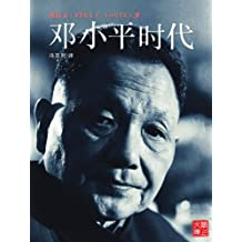 CUHK Series: Deng Xiaoping and the Transformation of China(simplified Chinese) (Chinese Edition)