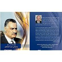 لقاءات مع جمال عبد الناصر (مؤلفات الأستاذ محمود مبروك) (Arabic Edition)