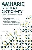 Amharic Student Dictionary: English-Amharic/ Amharic-English