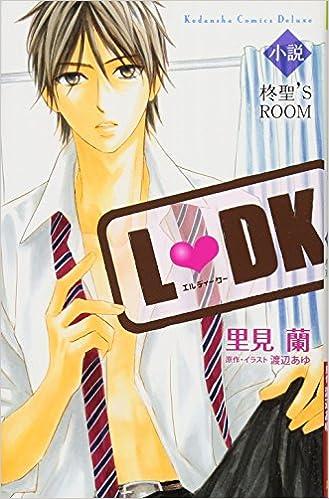 小説L DK 柊聖'S ROOM (KCデラッ...