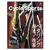 サイクルスポーツ 2021年4月号