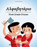 Level One - First Grade Primer, Theodore C. Papaloizos, 093241642X