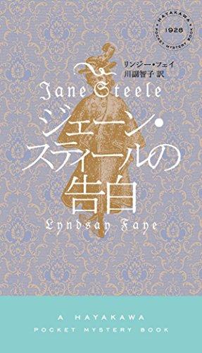 ジェーン・スティールの告白 (ハヤカワ・ポケット・ミステリ)