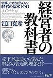 「経営者の教科書―実践しなければならない経営の基本100」江口 克彦