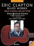 ウクレレ/エリッククラプトン ~ブルースワークス~ ソロウクレレで奏でるエリッククラプトン名曲集 模範演奏CD付