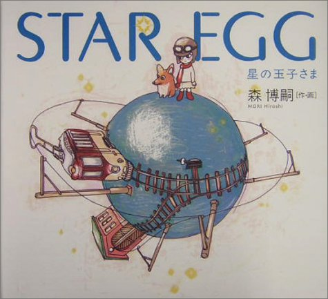 STAR EGG 星の玉子さま