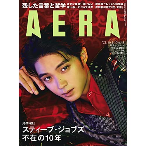 AERA 2021年 10/11号 表紙画像