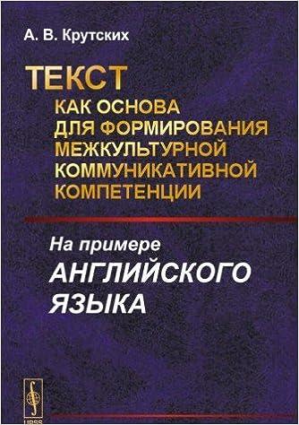 Tekst kak osnova dlya formirovaniya mezhkulturnoy kommunikativnoy kompetentsii. Na primere angliyskogo yazyka
