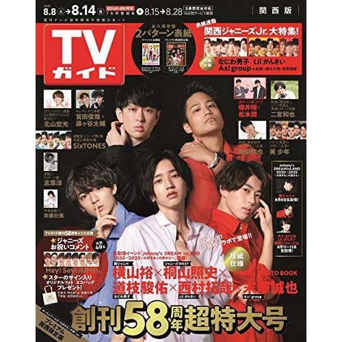 週刊TVガイド 2020年 8/14号 追加画像