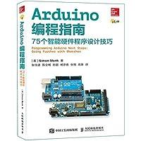 Arduino编程指南 75个智能硬件程序设计技巧