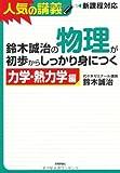 鈴木誠治の物理が初歩からしっかり身につく 「力学・熱力学編」
