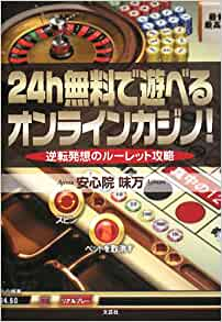 online roulette cheats