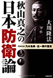 秋山真之の日本防衛論