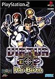 Virtua Cop Re-Birth [Japan Import]