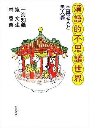 漢語的不思議世界―空巣老人と男...
