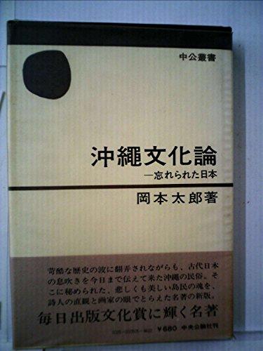 沖縄文化論―忘れられた日本 (1972年) (中公叢書)