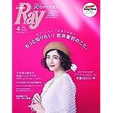 Ray 2020年4月号 増刊