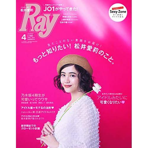 Ray 2020年4月号 増刊 表紙画像