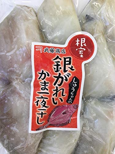 武藤商店 根室産銀ガレイ【カマ】一夜干し 2~3枚入(カラスガレイ)