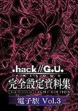 dothack_GU TRILOGY Art Book Digital Version