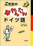 Z先生の超かんたんドイツ語 (CDブック)