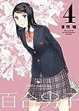百合男子 (4)巻 (IDコミックス 百合姫コミックス)
