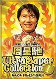 チャウ・シンチー 超ウルトラスーパーコレクション(1) [DVD]