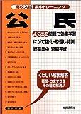 高校入試集中トレーニング公民 (高校入試集中トレーニング 6 社会)