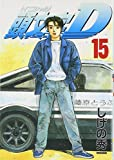Initial D Vol. 15 (Inisharu D) (in Japanese)