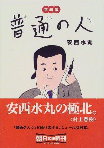 平成版 普通の人 (朝日文庫)