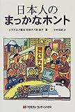 「日本人のまっかなホント」ジョナサン ライス、浜 矩子、嘉治 佐保子