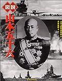 図説 山本五十六 (ふくろうの本/日本の歴史)
