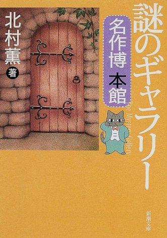 謎のギャラリー―名作博本館 (新潮文庫)