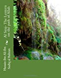 Al Siraj- the Lentern on the Path of Allah, Husain ibn Ali ibn Sadiq al Bahran, 1494866218