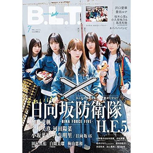 B.L.T. 2021年 7月号 表紙画像