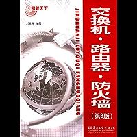 交换机·路由器·防火墙(第3版) (网管天下)