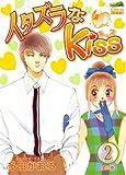 イタズラなkiss 第2巻 (フェアベルコミックス CLASSICO)