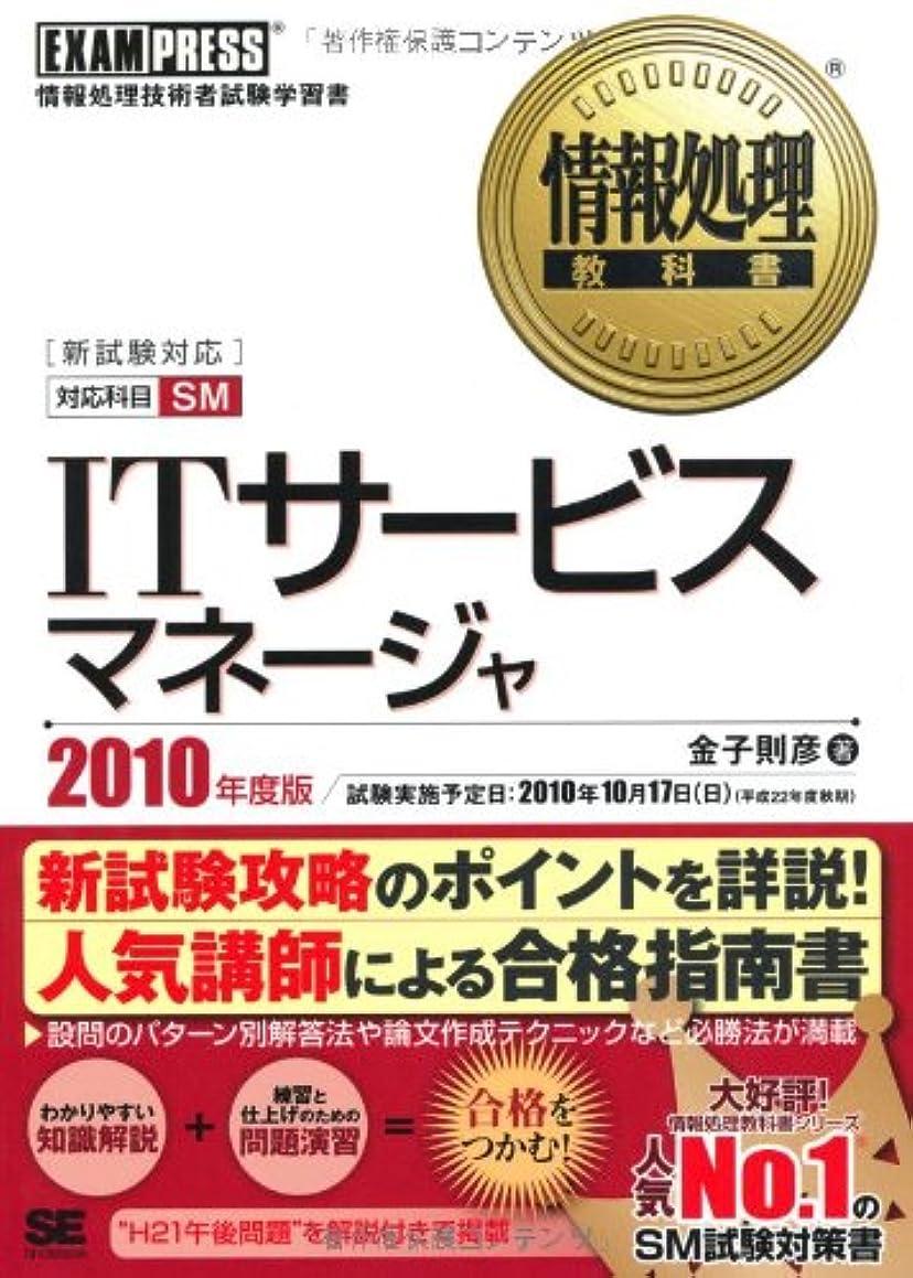 グレートオーク官僚高価な情報処理教科書 ITサービスマネージャ 2009年度版