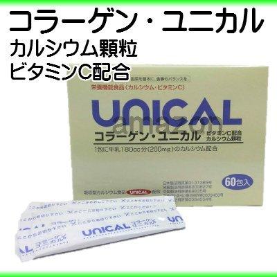 コラーゲン ユニカル 2個 ユニカルカルシウム顆粒 + コラーゲン + ビタミンC B06XXLTGDD