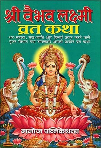 In marathi pdf vrat katha mahalaxmi