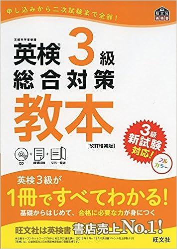 CD付】英検3級総合対策教本 改訂...