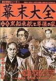 幕末大全 (上巻) (歴史群像シリーズ (73))