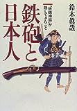 鉄砲と日本人―「鉄砲神話」が隠してきたこと