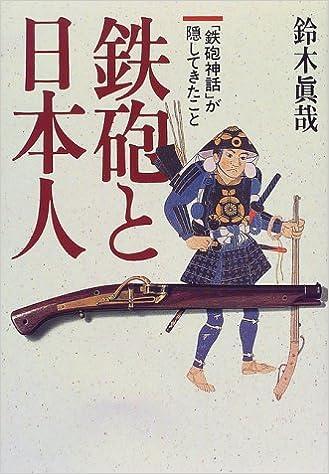 """E bog gratis download mobil Teppo to Nihonjin: """"teppo shinwa"""" ga kakushite kita koto (Japanese Edition) by Masaya Suzuki PDF iBook PDB"""