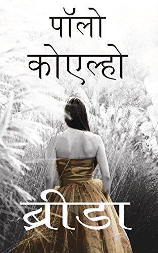 Brida - Hindi (Hindi Edition)