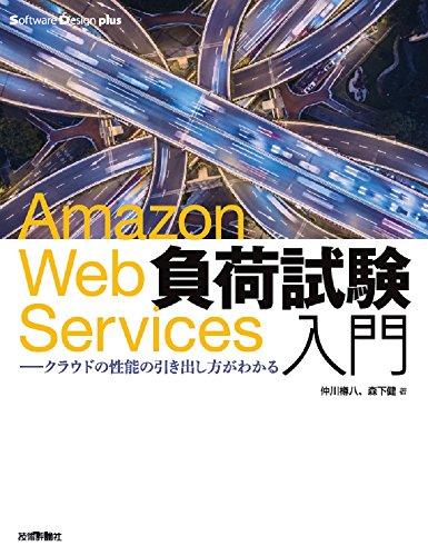 Amazon Web Services負荷試験入門―クラウドの性能の引き出し方がわかる (Software Design plusシリーズ)