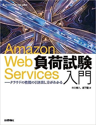 Amazon Web Services負荷試験入門―クラウドの性能の引き出し方がわかる