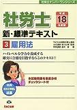 社労士 新・標準テキスト〈3〉雇用法 (社労士ナンバーワンシリーズ)